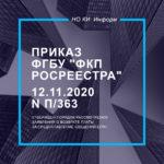 Приказ ФГБУ «ФКП Росреестра» от 12.11.2020 N П/363