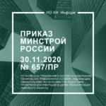 Приказ Минстроя от 30.11.2020 N 657/пр