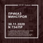 Приказ Минстроя от 30.11.2020 N 734/пр
