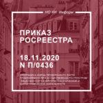 Приказ Росреестра от 18.11.2020 N П/0436