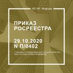 Приказ Росреестра от 29.10.2020 N П/0402
