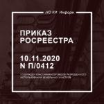 Приказ Росреестра от 10.11.2020 N П/0412