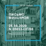 Письмо Минстроя от 25.08.2020 N 26653-ОГ/08