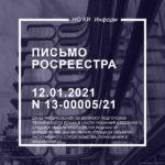 Письмо Росреестра от 12.01.2021 N 13-00005/21