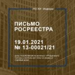 Письмо Росреестра от 19.01.2021 № 13-00021/21