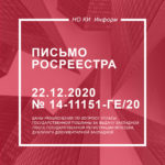 Письма Росреестра от 22.12.2020 № 14-11151-ГЕ/20 и Минфина от 02.12.2020 № 03-05-04-03/105389