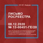 Письмо Росреестра от 08.12.2020 № 13-00451-ГЕ/20