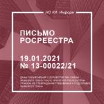 Письмо Росреестра от 19.01.2021 № 13-00022/21