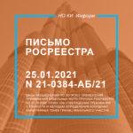 Письмо Росреестра от 25.01.2021 N 21-0384-АБ/21