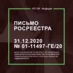 Письмо Росреестра от 31.12.2020 N 01-11497-ГЕ/20