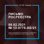 Письмо Росреестра от 08.02.2021 № 13-0775-АБ/21