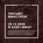 Письмо Минстроя от 25.12.2020 N 53201-ИФ/07