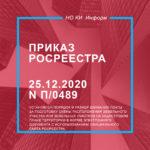 Приказ Росреестра от 25.12.2020 N П/0489