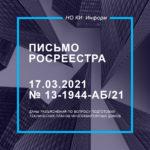 Письмо Росреестра от 17.03.2021 № 13-1944-АБ/21