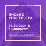Письмо Росреестра от 03.02.2021 N 13-00062/21