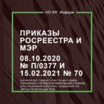 Приказы Росреестра от 08.10.2020 № П/0377 и МЭР от 15.02.2021 № 70