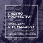 Письмо Росреестра от 17.03.2021 N 13-1944-АБ/21