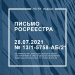 Письмо Росреестра от 28.07.2021 № 13/1-5758-АБ/21