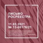 Письмо Росреестра от 11.03.2021 № 13-00176/21