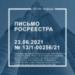 Письмо Росреестра от 23.06.2021 № 13/1-00256/21
