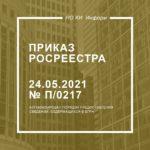 Приказ Росреестра от 24.05.2021 № П/0217