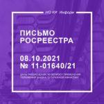 Письмо Росреестра от 08.10.2021 № 11-01640/21